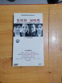 《靠近你温暖我》4碟电视连续剧