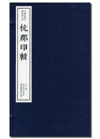 《杭郡印辑》一函八册 中国珍稀印谱原典大系之一