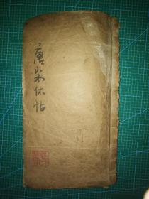 旧拓碑帖:裴休·唐圭峰禅师碑(残本、已上全图)