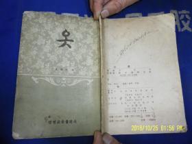朝鲜文:衣裳   插图本  于良志著   1955年1版1印800册   网上独本