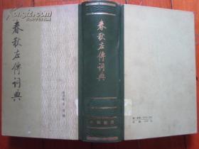 春秋左传词典 布脊精装