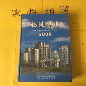 杨浦年鉴.2006