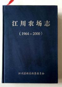 江川农场志(1964-2000)