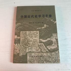 中央广播电视大学中国近代史纲学习手册