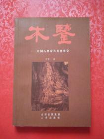木鉴——中国古典家具用材鉴赏