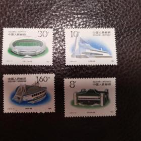 1994--20.1990北京第十一届亚洲运动会邮票