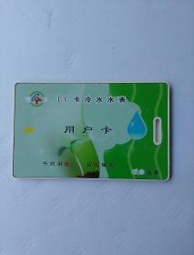 IC卡冷水水表 用户卡