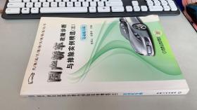 国产轿车故障诊断与排除实例精选(三):发动机专辑
