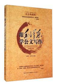 与毛泽东一起感受历史系列:跟毛泽东学公文写作(纪念典藏版最新修订版)
