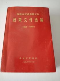 南通市劳动保障工作政策文件选编1995一1997[仅见]
