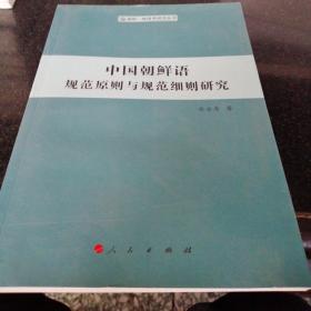 中国朝鲜语规范原则与规范细则研究(朝鲜—韩国学研究丛书)