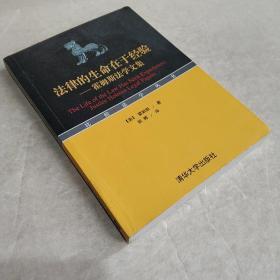 法律的生命在于经验:霍姆斯法学文集