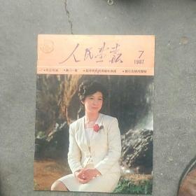 1987.7人民画报