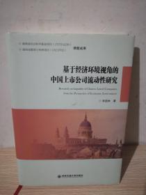 基于经济环境视角的中国上市公司流动性研究