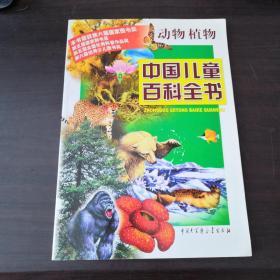 中国儿童百科全书·动物植物