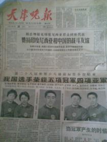 天津晚报1965年4月26日(报纸一份。第二十八届世界乒乓球锦标赛结束,我国选手获得五项冠军四项亚军。第一版有冠军队员-庄则栋,徐寅生,林慧卿,郑敏之照片)