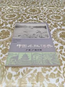 中国名胜词典  广东、 广西分册