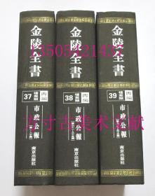 金陵全书丙编 档案类 37 38 39  三册合售 市政公报 第一期-第五十五期 1-55