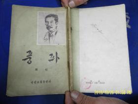 朝鲜文:风波   鲁迅著 小说8篇   1952年1版1印3500册