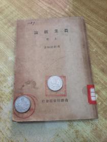 农业概论(上册)(馆藏)(民国旧书)(后几十页有水印,实物如图)