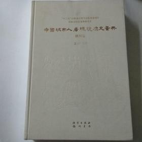 中国城市人居环境历史图典 陕西卷
