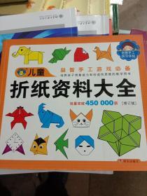 河马文化 儿童图库大全:儿童折纸资料大全(修订版)