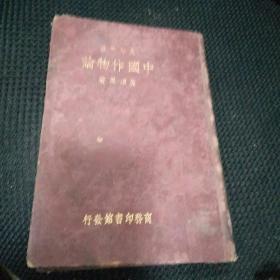 大学丛书 中国作物论(精装)
