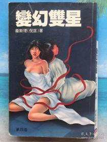 卫斯理科幻小说《变幻双星》