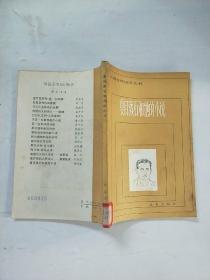 夏日漱石和他的小说