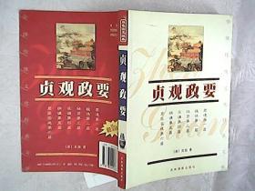 中国传统文化经典文库:贞观政要 611