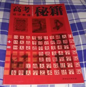 高考秘籍 设计素描 九五品 包邮挂
