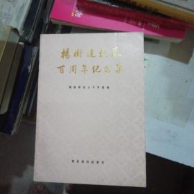 杨树达诞辰百周年纪念集