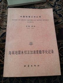 中国强震记录汇报第一集 第一卷海城地震未校正加速度数字化记录(发行量1000)