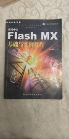 新编中文Flash  MX基础与实例教程