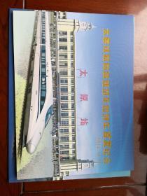 太原铁路局高速动车组列车首发纪念2012-12-26