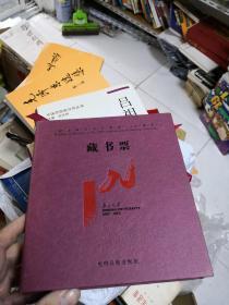 纪念南京大学建校一百周年藏书票(盒装100张)        G7