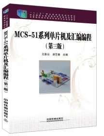 MCS-51系列单片机及汇编编程(第三版)