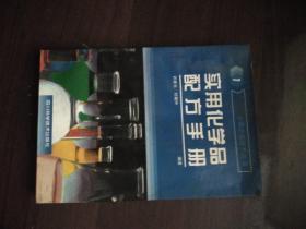 实用化学品配方手册  1 (乡镇企业技术丛书)