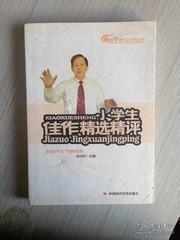 小学生佳作精选精评 张伯华  中国时代经济出版社 9787802214798