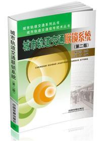 城市轨道交通联锁系统(第二版)