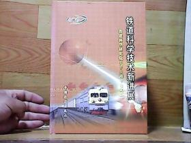 铁道科学技术新进展:铁道科学研究院55周年论文集