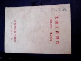 65年《优抚工作问答手册》