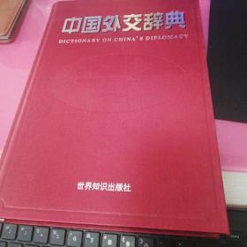 中国外交辞典
