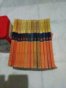 十万个为什么 文革版1-14(配版)(1972-1975)