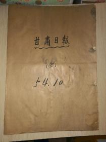 国庆老报纸收藏:甘肃日报1954年第10月份合订本