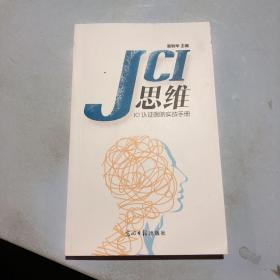 JCI思维 JCI认证医院实战手册,