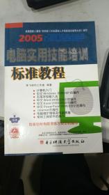 2005电脑实用技能培训标准教程