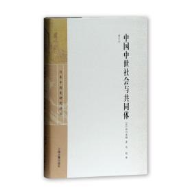 中国中世社会与共同体(增订本)
