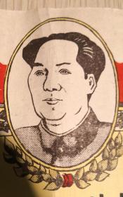 1952年山西汾阳县三泉镇完全小学学校毕业证,有毛像