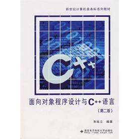 面向对象程序设计与C++语言第二2版 朱战立 西安电子科技大学出版社 9787560611167